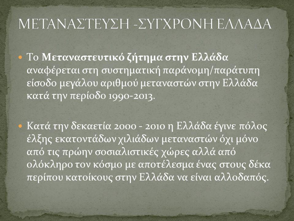 Το Μεταναστευτικό ζήτημα στην Ελλάδα αναφέρεται στη συστηματική παράνομη/παράτυπη είσοδο μεγάλου αριθμού μεταναστών στην Ελλάδα κατά την περίοδο 1990-