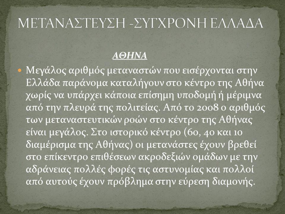 ΑΘΗΝΑ Μεγάλος αριθμός μεταναστών που εισέρχονται στην Ελλάδα παράνομα καταλήγουν στο κέντρο της Αθήνα χωρίς να υπάρχει κάποια επίσημη υποδομή ή μέριμν