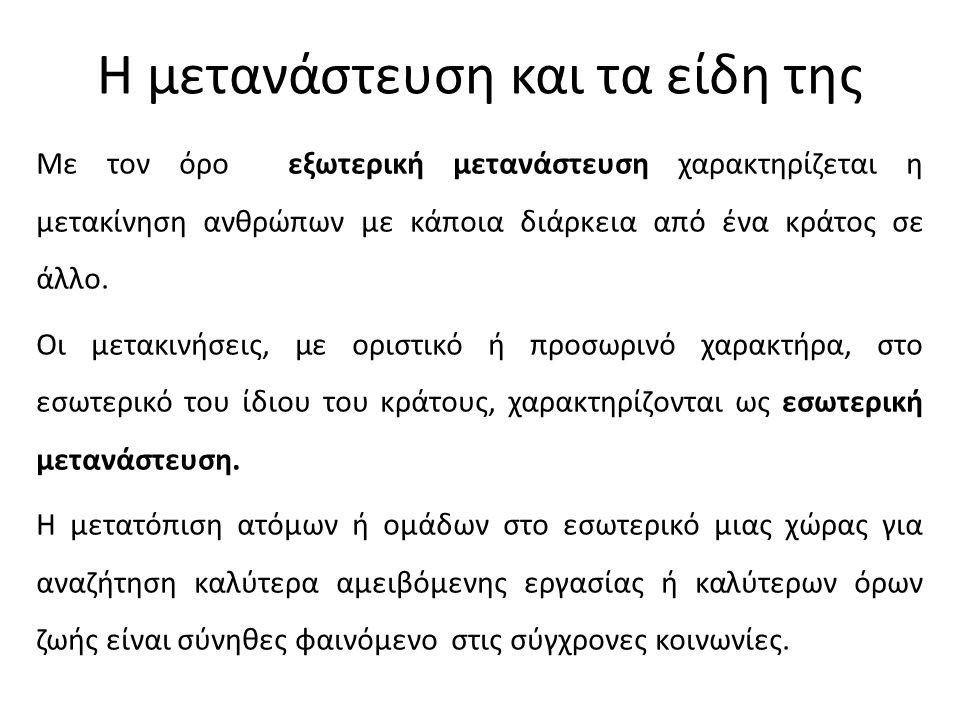 Πολιτικοί πρόσφυγες στην Αρχαία Ελλάδα Πολλά τα παραδείγματα αλλά ένα χαρακτηριστικό που αναφέρεται σε μεγάλο πλήθος πολιτικών προσφύγων είναι όταν στην εξουσία ήταν οι τριάκοντα πολλοί κάτοικοι της Αθήνας κατέφυγαν στον Πειραιά, στα Μέγαρα και στην Θήβα.