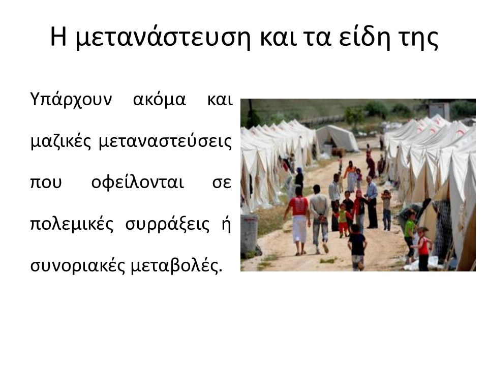 Εσωτερική μετανάστευση στην Ελλάδα Για την μέχρι το 1950 περίοδο θα μπορούσε κανείς να συμφωνήσει ότι η φύση της αστικής ανάπτυξης και τα συνδεδεμένα με αυτή σχήματα εξωτερικής μετανά- στευσης οφείλονταν περισσότερο σε εξωτερικές πολιτικές και στρατιωτικές πιέσεις και συνθήκες και παρά τις εσωτερικές κοινωνικές, οικονομικές και δημογραφικές συνθήκες.