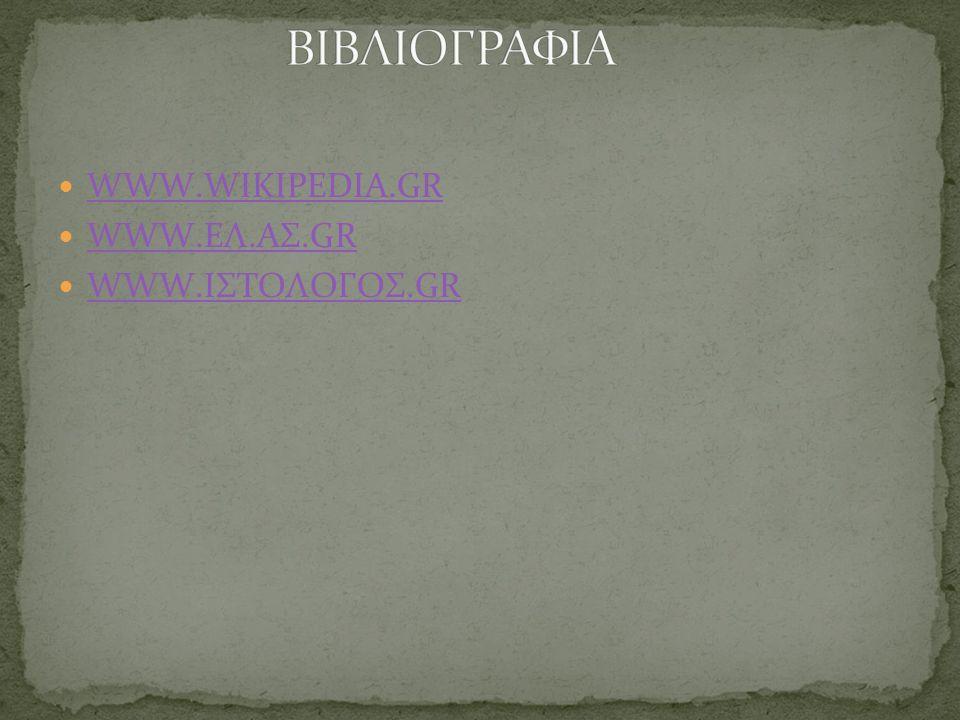 WWW.WIKIPEDIA.GR WWW.ΕΛ.ΑΣ.GR WWW.ΕΛ.ΑΣ.GR WWW.ΙΣΤΟΛΟΓΟΣ.GR WWW.ΙΣΤΟΛΟΓΟΣ.GR