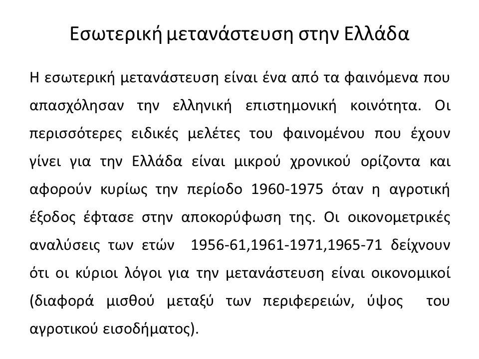 Εσωτερική μετανάστευση στην Ελλάδα Η εσωτερική μετανάστευση είναι ένα από τα φαινόμενα που απασχόλησαν την ελληνική επιστημονική κοινότητα. Οι περισσό