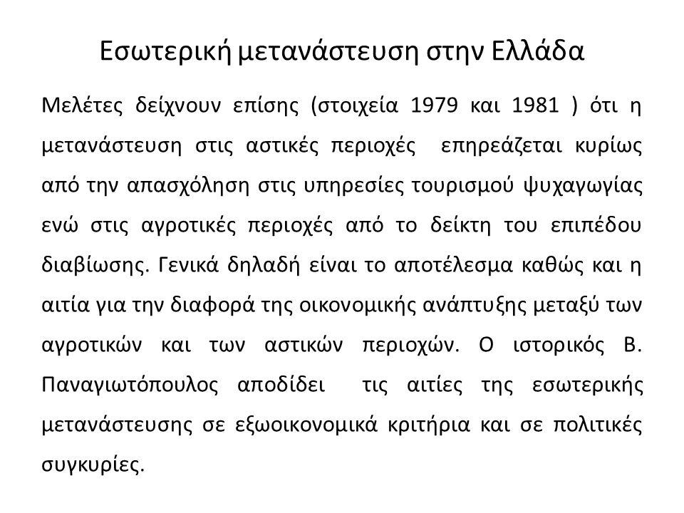 Εσωτερική μετανάστευση στην Ελλάδα Μελέτες δείχνουν επίσης (στοιχεία 1979 και 1981 ) ότι η μετανάστευση στις αστικές περιοχές επηρεάζεται κυρίως από τ