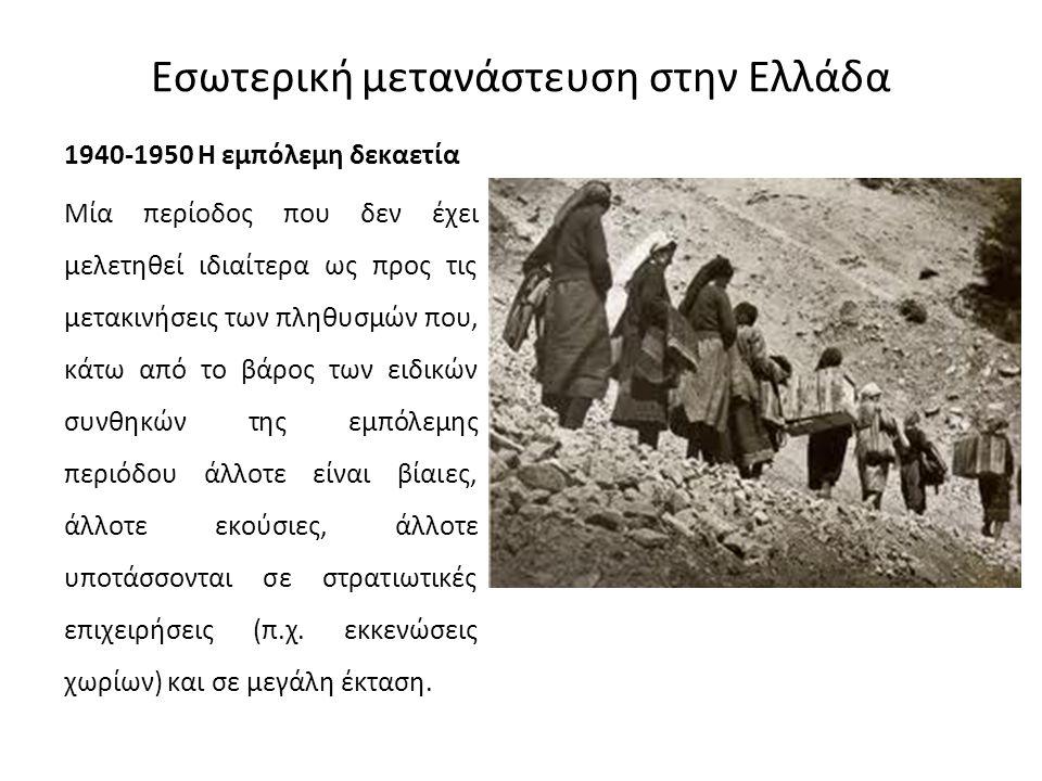 Εσωτερική μετανάστευση στην Ελλάδα 1940-1950 Η εμπόλεμη δεκαετία Μία περίοδος που δεν έχει μελετηθεί ιδιαίτερα ως προς τις μετακινήσεις των πληθυσμών