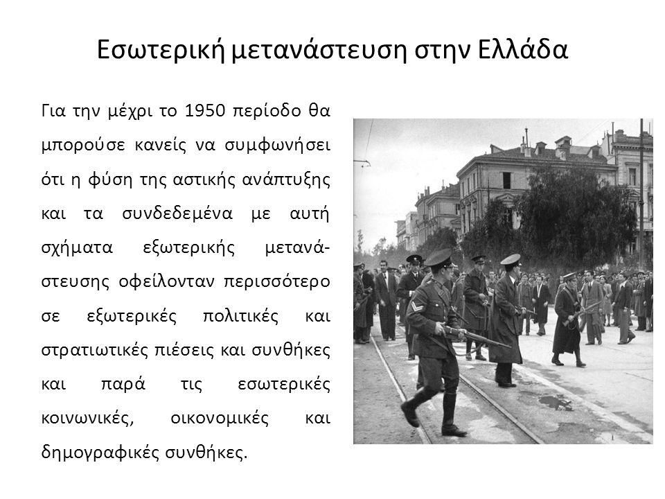 Εσωτερική μετανάστευση στην Ελλάδα Για την μέχρι το 1950 περίοδο θα μπορούσε κανείς να συμφωνήσει ότι η φύση της αστικής ανάπτυξης και τα συνδεδεμένα