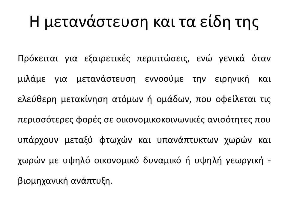 Εσωτερική μετανάστευση στην Ελλάδα Παράλληλα η επέκταση των δικτύων μεταφορών επικοινωνιών, η βελτίωση του αγροτικού τομέα, η ανάπτυξη της βιομηχανίας/βιοτεχνίας στην περιφέρεια, ο τουρισμός και η κατανάλωση υπηρεσιών αναψυχής και πολιτισμού, η αποσύνδεση του τόπου εργασίας με τον τόπο κατοικίας, οδήγησαν την άμβλυνση του φαινομένου της εσωτερικής μετανάστευσης στην Ελλάδα και συνετέλεσαν στην σταθεροποίηση της κατανομής του πληθυσμού στον χώρο κατά την δεκαετία αυτή.