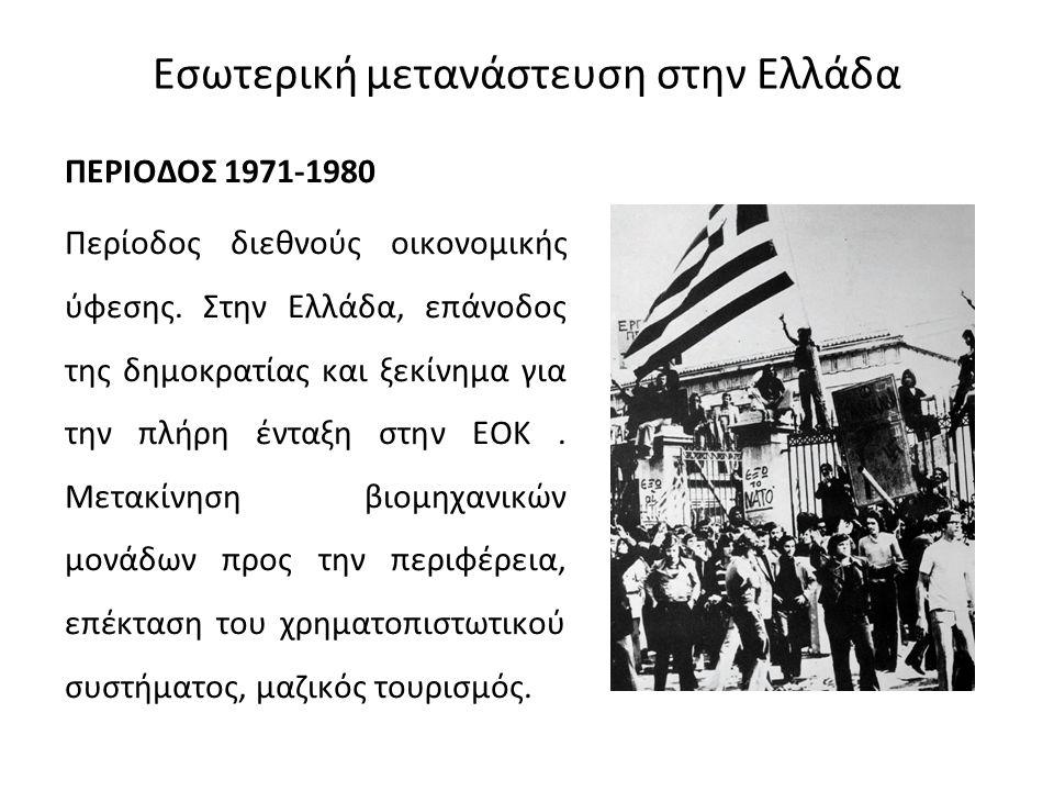 Εσωτερική μετανάστευση στην Ελλάδα ΠΕΡΙΟΔΟΣ 1971-1980 Περίοδος διεθνούς οικονομικής ύφεσης. Στην Ελλάδα, επάνοδος της δημοκρατίας και ξεκίνημα για την