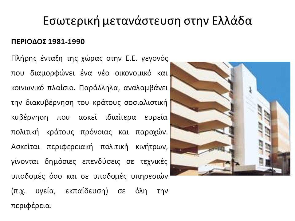 Εσωτερική μετανάστευση στην Ελλάδα ΠΕΡΙΟΔΟΣ 1981-1990 Πλήρης ένταξη της χώρας στην Ε.Ε. γεγονός που διαμορφώνει ένα νέο οικονομικό και κοινωνικό πλαίσ