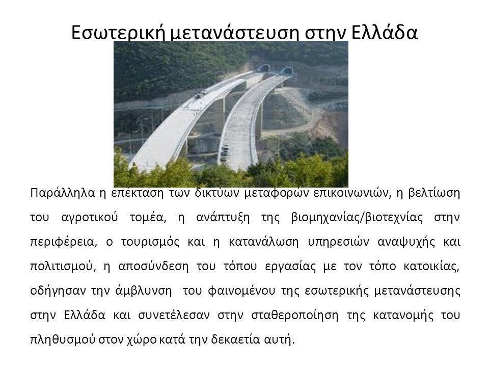 Εσωτερική μετανάστευση στην Ελλάδα Παράλληλα η επέκταση των δικτύων μεταφορών επικοινωνιών, η βελτίωση του αγροτικού τομέα, η ανάπτυξη της βιομηχανίας