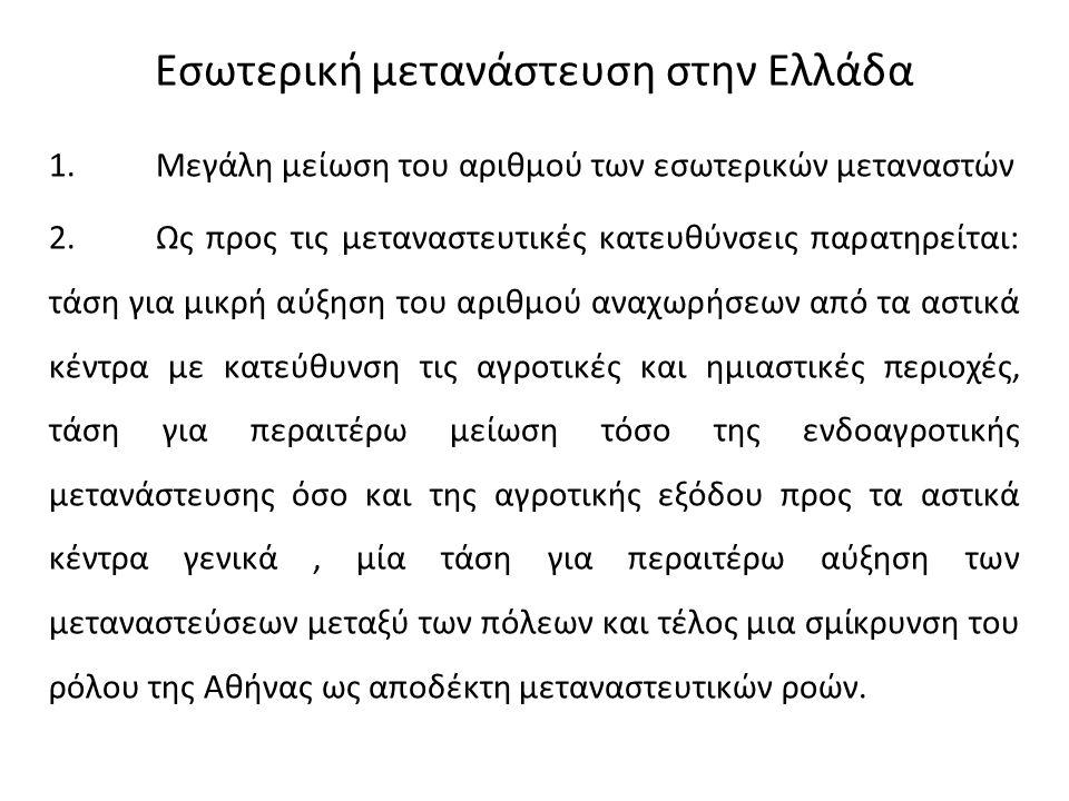 Εσωτερική μετανάστευση στην Ελλάδα 1.Μεγάλη μείωση του αριθμού των εσωτερικών μεταναστών 2.Ως προς τις μεταναστευτικές κατευθύνσεις παρατηρείται: τάση