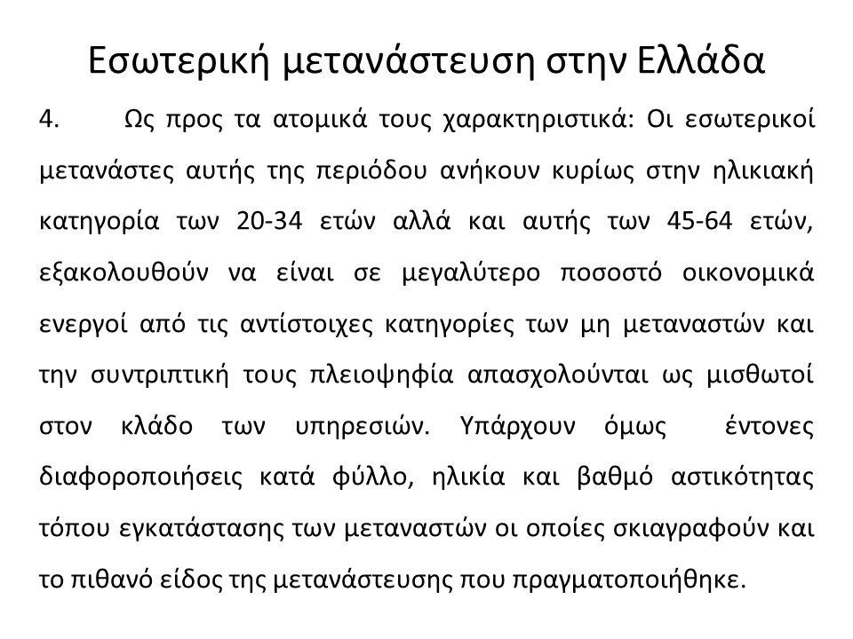 Εσωτερική μετανάστευση στην Ελλάδα 4.Ως προς τα ατομικά τους χαρακτηριστικά: Οι εσωτερικοί μετανάστες αυτής της περιόδου ανήκουν κυρίως στην ηλικιακή