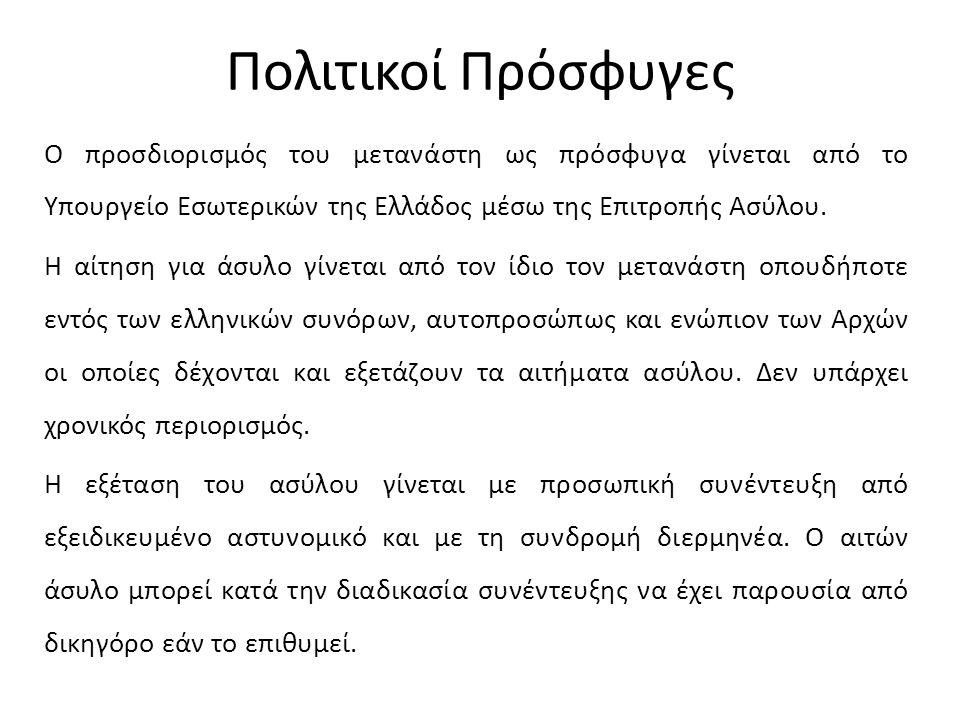 Πολιτικοί Πρόσφυγες Ο προσδιορισμός του μετανάστη ως πρόσφυγα γίνεται από το Υπουργείο Εσωτερικών της Ελλάδος μέσω της Επιτροπής Ασύλου. Η αίτηση για