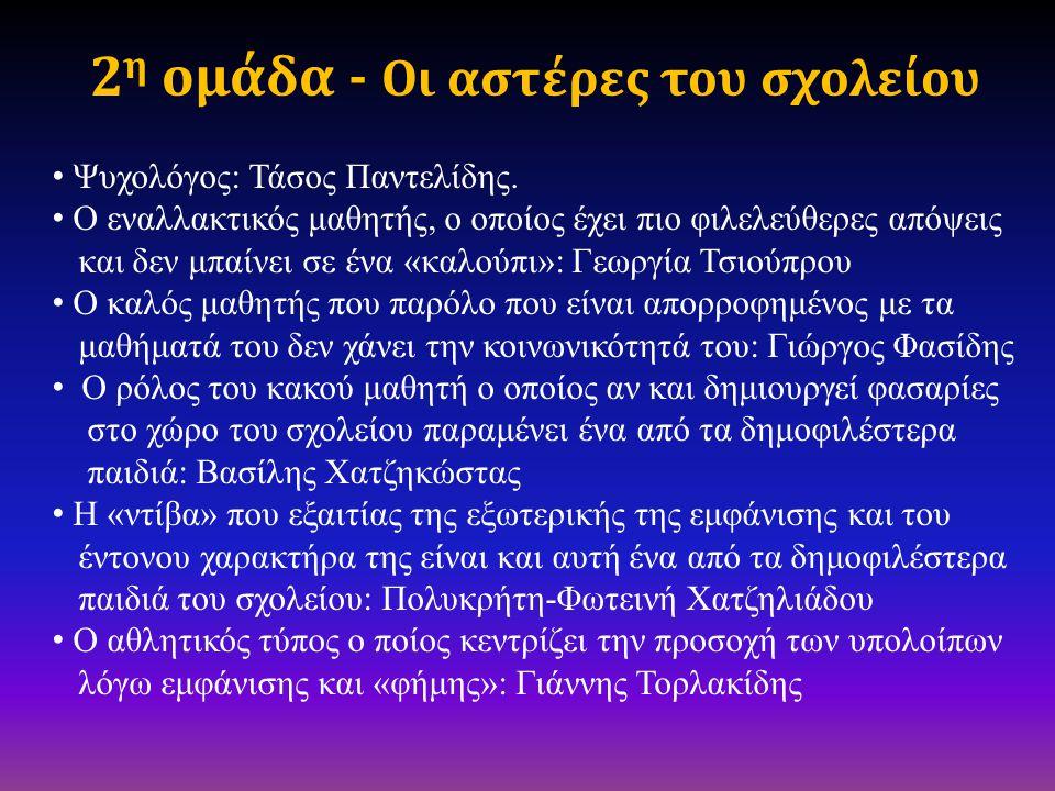2 η ομάδα - Οι αστέρες του σχολείου Ψυχολόγος : Τάσος Παντελίδης. Ο εναλλακτικός μαθητής, ο οποίος έχει πιο φιλελεύθερες απόψεις και δεν μπαίνει σε έν