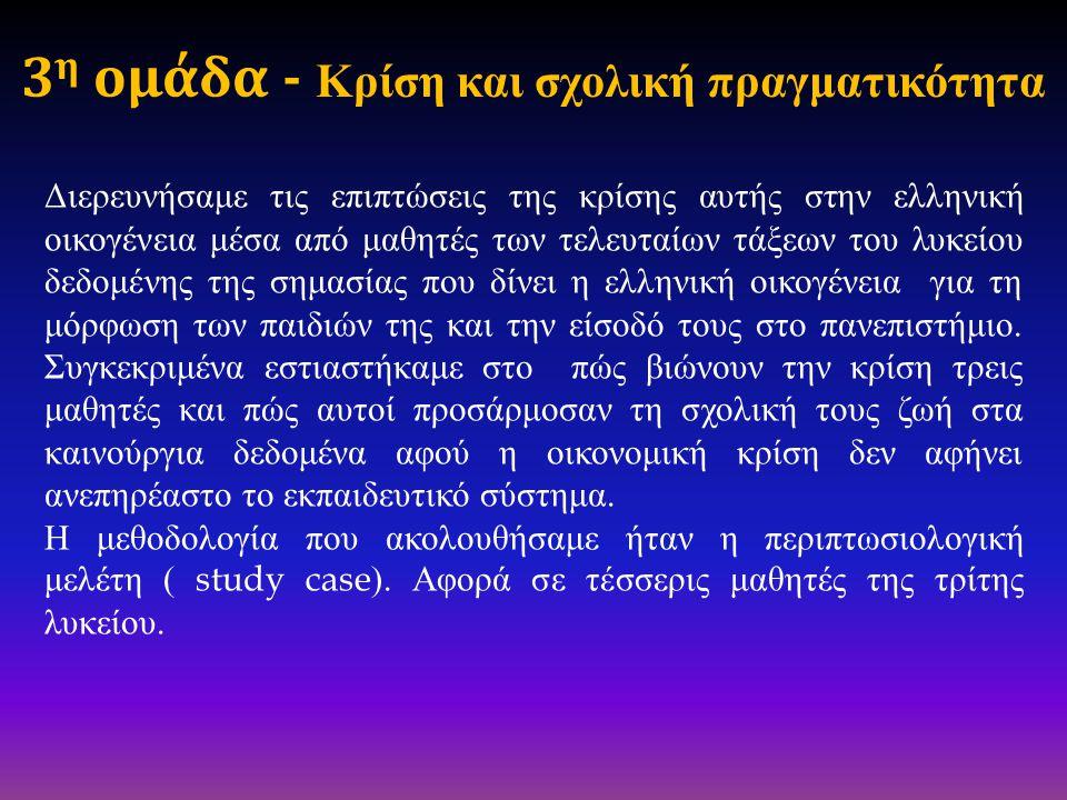 3 η ομάδα - Κρίση και σχολική πραγματικότητα Διερευνήσαμε τις επιπτώσεις της κρίσης αυτής στην ελληνική οικογένεια μέσα από μαθητές των τελευταίων τάξ