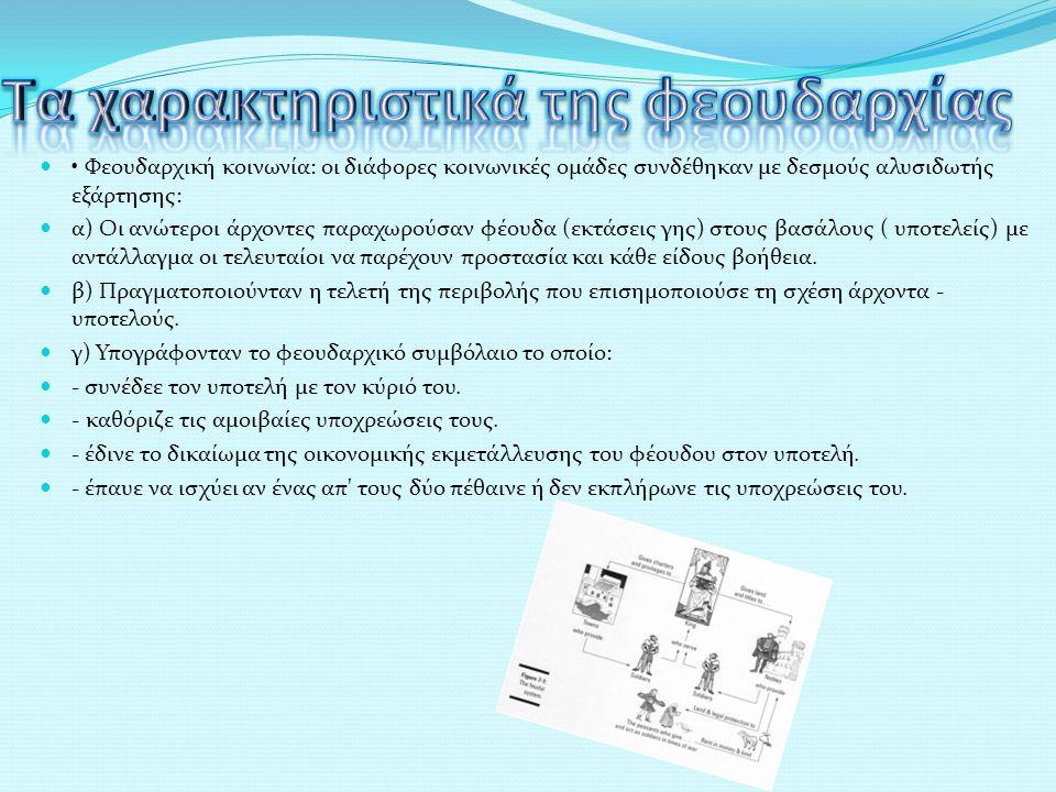 Φεουδαρχική κοινωνία: οι διάφορες κοινωνικές ομάδες συνδέθηκαν με δεσμούς αλυσιδωτής εξάρτησης: α) Οι ανώτεροι άρχοντες παραχωρούσαν φέουδα (εκτάσεις