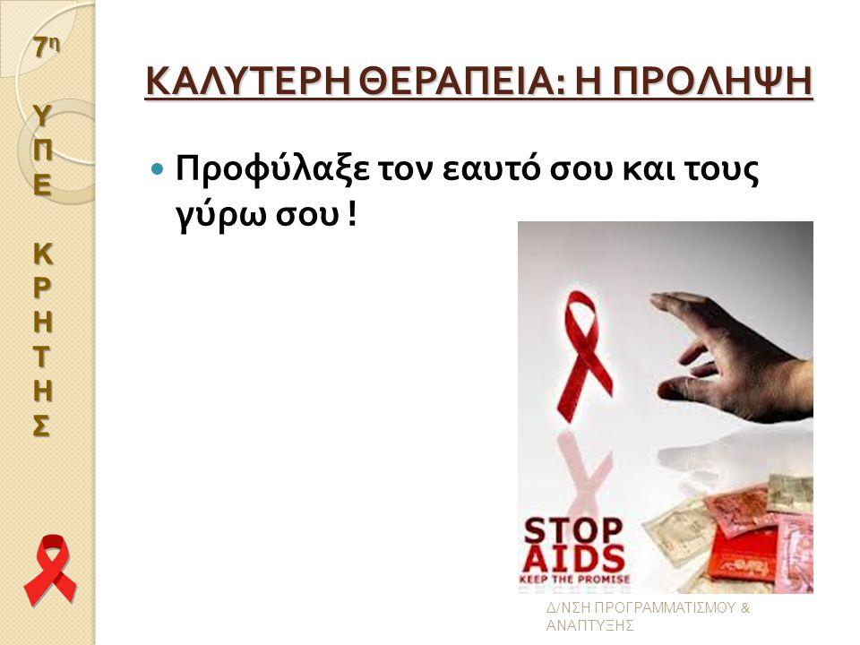 7η7η ΥΥΠΠΕΕΚΚΡΡΗΗΤΤΗΗΣΣ7η7η ΥΥΠΠΕΕΚΚΡΡΗΗΤΤΗΗΣΣ ΥΠΕΚΡΗΤΗΣ Δ / ΝΣΗ ΠΡΟΓΡΑΜΜΑΤΙΣΜΟΥ & ΑΝΑΠΤΥΞΗΣ ΦΑΡΜΑΚ Α Έως τώρα δεν έχει βρεθεί απoτελεσματικό εμβόλιο έναντι του HIV Σημαντικό ρόλο διαδραματίζει η άμεση χορήγηση της αντιρετροϊκής θεραπείας ταυτόχρονα με την υπόνοια μόλυνσης από τον ιό.