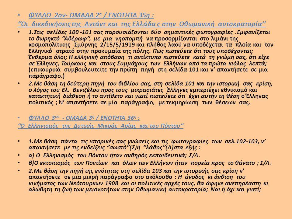 ΦΥΛΛΟ 2ον- ΟΜΑΔΑ 2 η / ΕΝΟΤΗΤΑ 35η : ''Οι διεκδικήσεις της Αντάντ και της Ελλάδα ς στην Οθωμανική αυτοκρατορία'' 1.Στις σελίδες 100 -101 σας παρουσιάζ