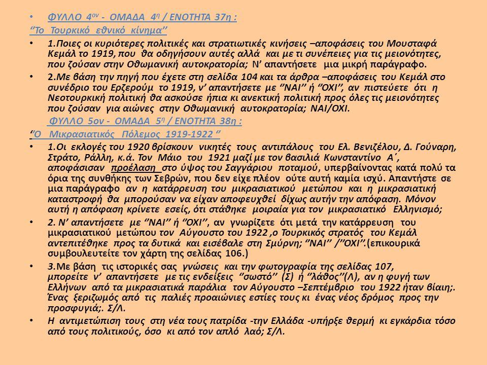ΦΥΛΛΟ 4 ον - ΟΜΑΔΑ 4 η / ΕΝΟΤΗΤΑ 37η : ''Το Τουρκικό εθνικό κίνημα'' 1.Ποιες οι κυριότερες πολιτικές και στρατιωτικές κινήσεις –αποφάσεις του Μουσταφά