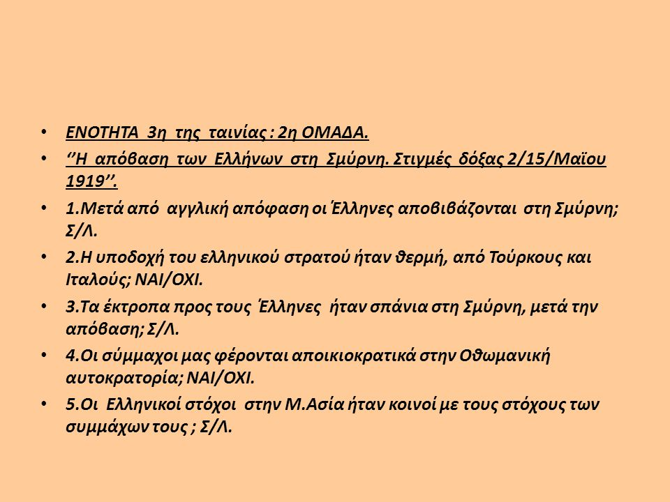 ΕΝΟΤΗΤΑ 3η της ταινίας : 2η ΟΜΑΔΑ. ''Η απόβαση των Ελλήνων στη Σμύρνη. Στιγμές δόξας 2/15/Μαϊου 1919''. 1.Μετά από αγγλική απόφαση οι Έλληνες αποβιβάζ