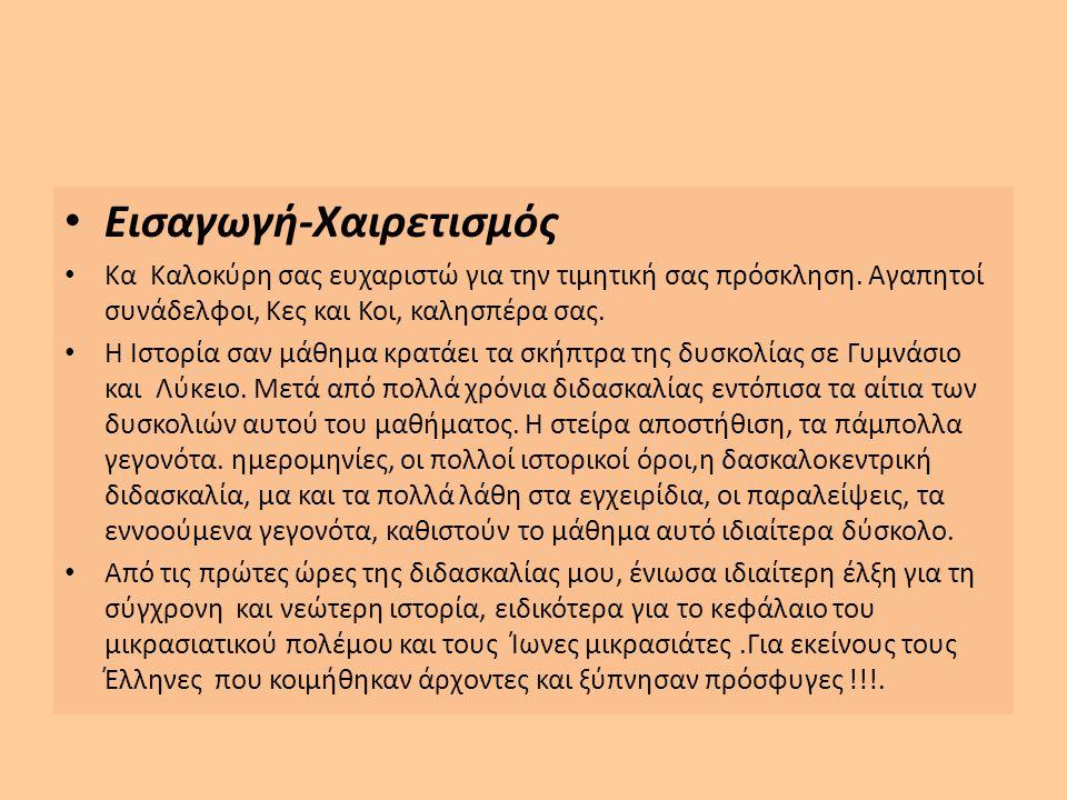 ΣΤΟ ΔΙΑΔΙΚΤΥΟ ΜΠΟΡΕΙΤΕ ΝΑ ΔΕΙΤΕ ΤΗΝ ΠΡΟΣΩΠΙΚΗ ΜΟΥ ΕΚΠΑΙΔΕΥΤΙΚΗ ΜΗ ΚΕΡΔΟΣΚΟΠΙΚΗ ΤΑΙΝΙΑ: Στο Υoutube :''ΑΓΑΠΗΜΕΝΗ….ΜΙΚΡΑ ΑΣΙΑ'' και στο fb : www.agapimenimikraasia.grwww.agapimenimikraasia.gr Ο Αλ.Δελμούζος υποστήριζε, ότι μέσα από την Ιστορία μπορούμε να διαδώσουμε έναν καθολικό ανθρωπισμό !.