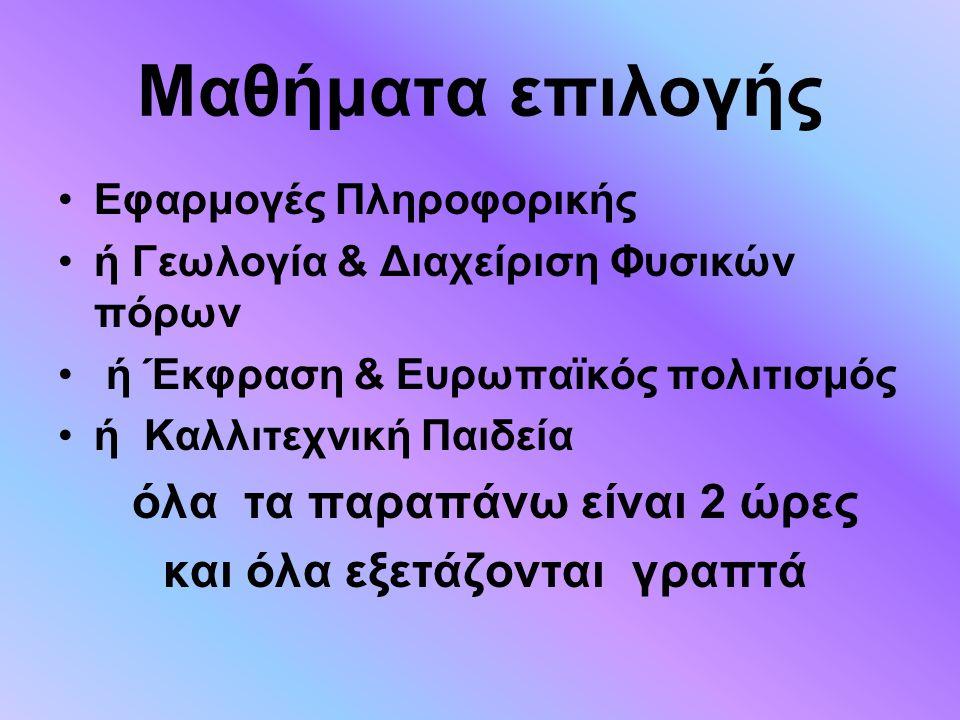 Μαθήματα επιλογής Εφαρμογές Πληροφορικής ή Γεωλογία & Διαχείριση Φυσικών πόρων ή Έκφραση & Ευρωπαϊκός πολιτισμός ή Καλλιτεχνική Παιδεία όλα τα παραπάν