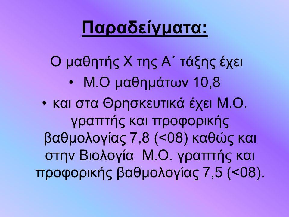 Παραδείγματα: Ο μαθητής Χ της Α΄ τάξης έχει Μ.Ο μαθημάτων 10,8 και στα Θρησκευτικά έχει Μ.Ο. γραπτής και προφορικής βαθμολογίας 7,8 (<08) καθώς και στ