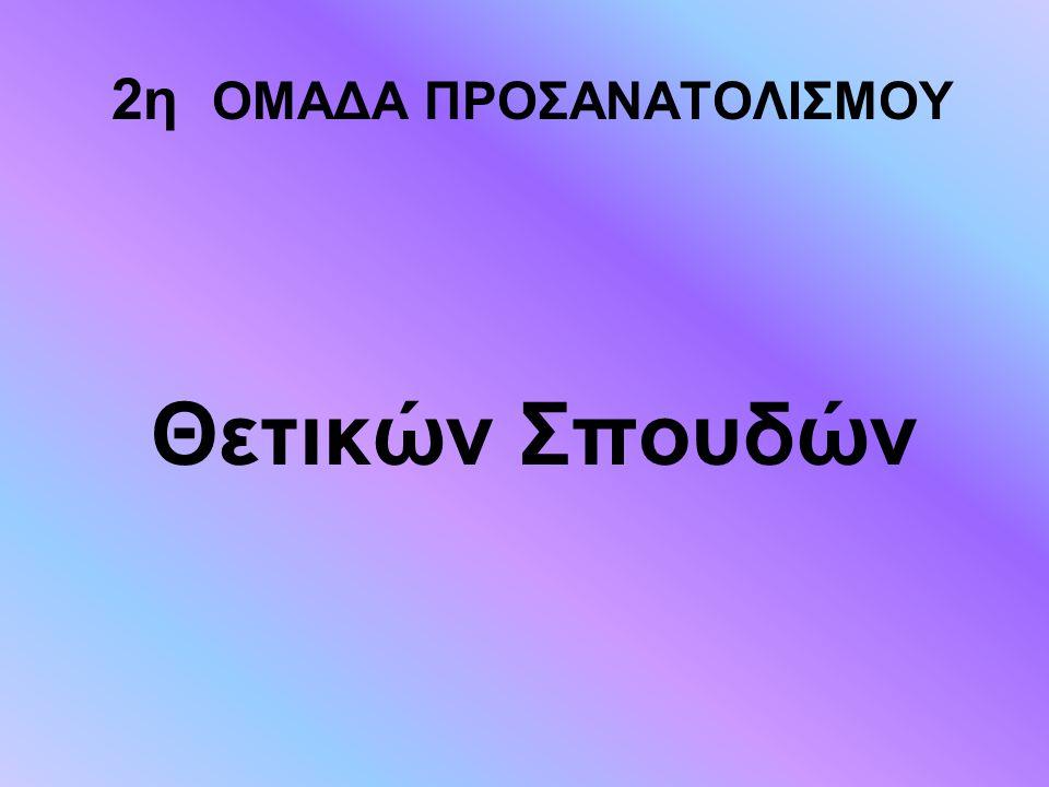 2η ΟΜΑΔΑ ΠΡΟΣΑΝΑΤΟΛΙΣΜΟΥ Θετικών Σπουδών