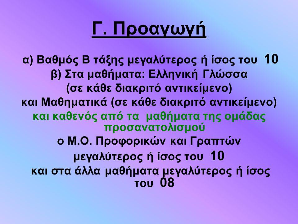Γ. Προαγωγή α) Βαθμός Β τάξης μεγαλύτερος ή ίσος του 10 β) Στα μαθήματα: Ελληνική Γλώσσα (σε κάθε διακριτό αντικείμενο) και Μαθηματικά (σε κάθε διακρι