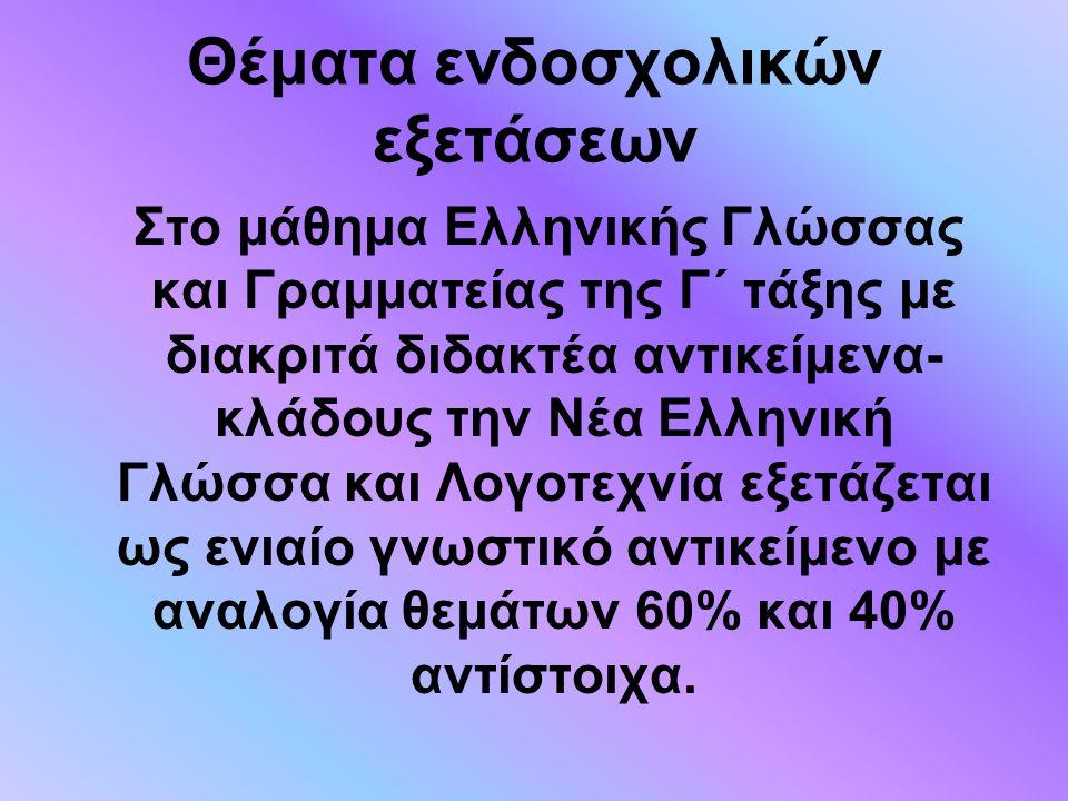 Θέματα ενδοσχολικών εξετάσεων Στο μάθημα Ελληνικής Γλώσσας και Γραμματείας της Γ΄ τάξης με διακριτά διδακτέα αντικείμενα- κλάδους την Νέα Ελληνική Γλώ