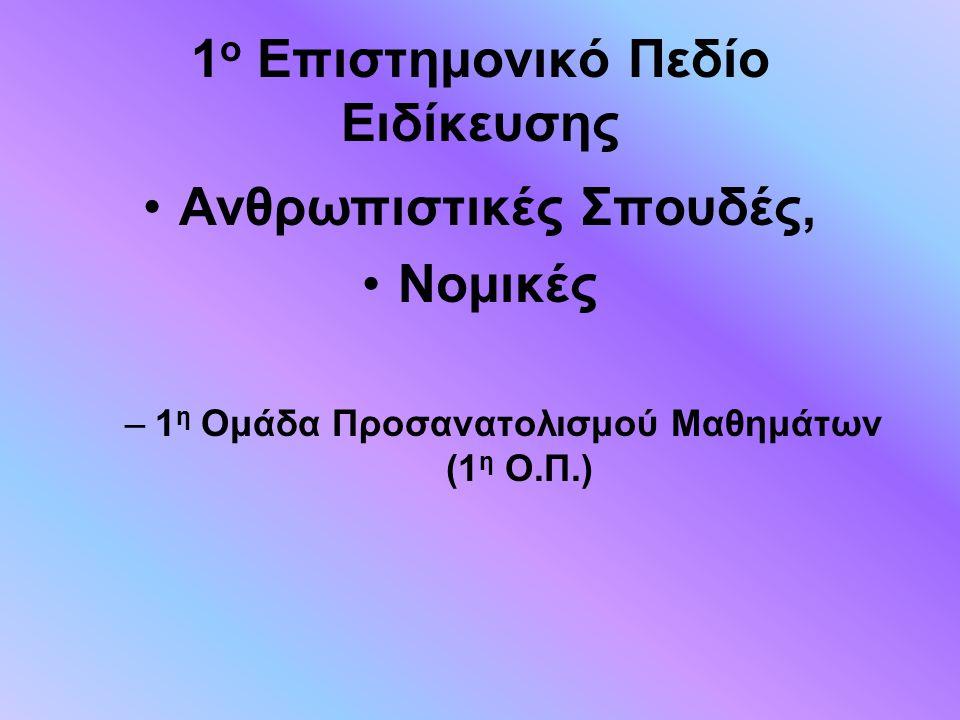 1 ο Επιστημονικό Πεδίο Ειδίκευσης Ανθρωπιστικές Σπουδές, Νομικές –1 η Ομάδα Προσανατολισμού Μαθημάτων (1 η Ο.Π.)
