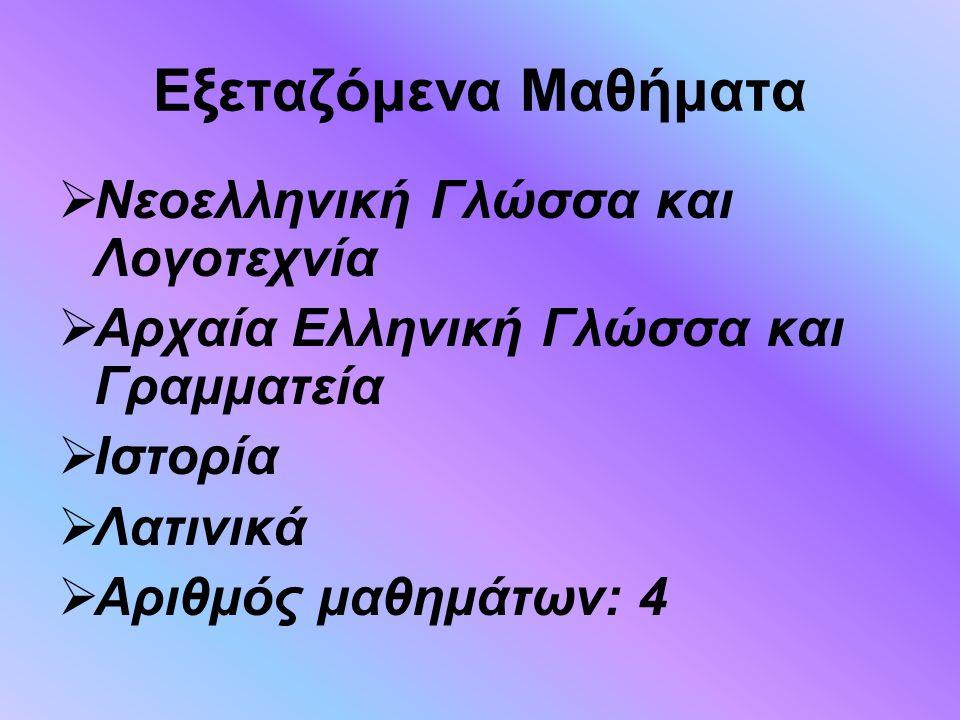 Εξεταζόμενα Μαθήματα  Νεοελληνική Γλώσσα και Λογοτεχνία  Αρχαία Ελληνική Γλώσσα και Γραμματεία  Ιστορία  Λατινικά  Αριθμός μαθημάτων: 4