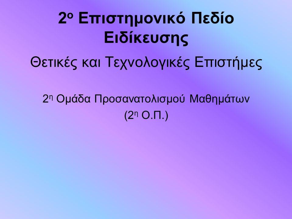 2 o Επιστημονικό Πεδίο Ειδίκευσης Θετικές και Τεχνολογικές Επιστήμες 2 η Ομάδα Προσανατολισμού Μαθημάτων (2 η Ο.Π.)
