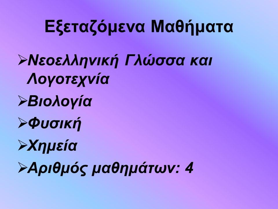 Εξεταζόμενα Μαθήματα  Νεοελληνική Γλώσσα και Λογοτεχνία  Βιολογία  Φυσική  Χημεία  Αριθμός μαθημάτων: 4