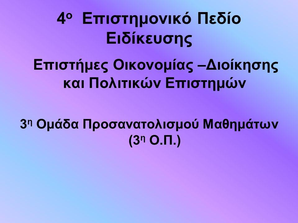 4 ο Επιστημονικό Πεδίο Ειδίκευσης Επιστήμες Οικονομίας –Διοίκησης και Πολιτικών Επιστημών 3 η Ομάδα Προσανατολισμού Μαθημάτων (3 η Ο.Π.)
