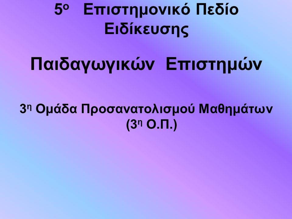 5 ο Επιστημονικό Πεδίο Ειδίκευσης Παιδαγωγικών Επιστημών 3 η Ομάδα Προσανατολισμού Μαθημάτων (3 η Ο.Π.)