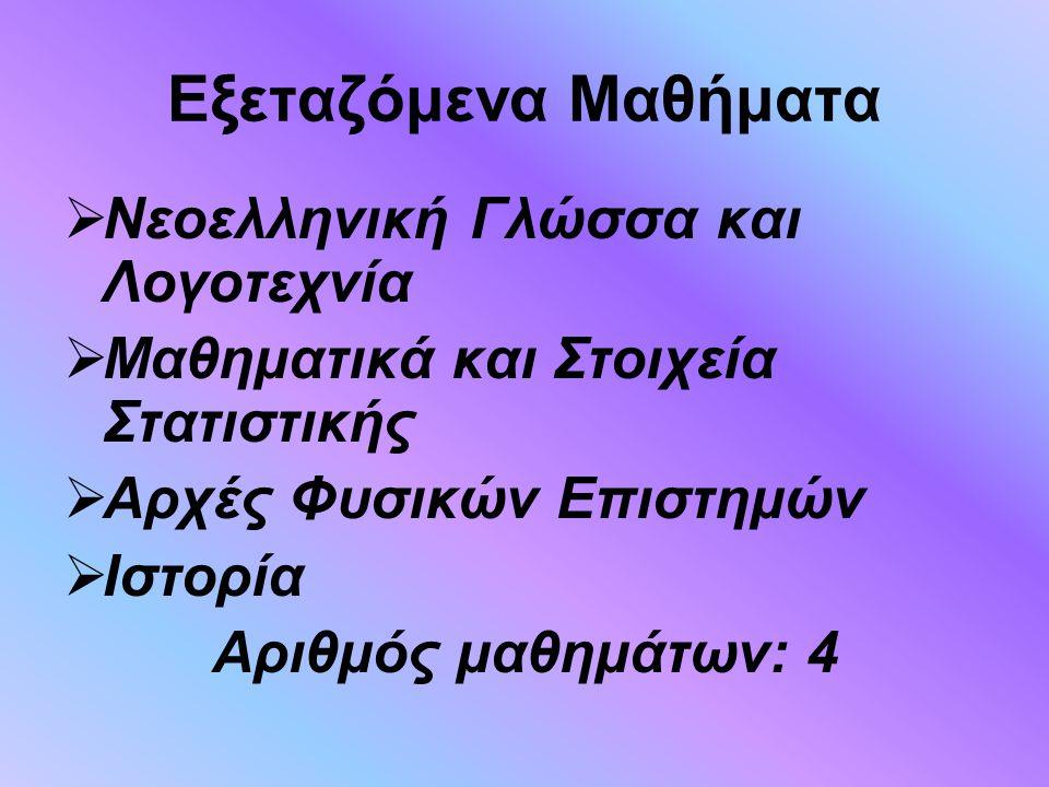 Εξεταζόμενα Μαθήματα  Νεοελληνική Γλώσσα και Λογοτεχνία  Μαθηματικά και Στοιχεία Στατιστικής  Αρχές Φυσικών Επιστημών  Ιστορία Αριθμός μαθημάτων:
