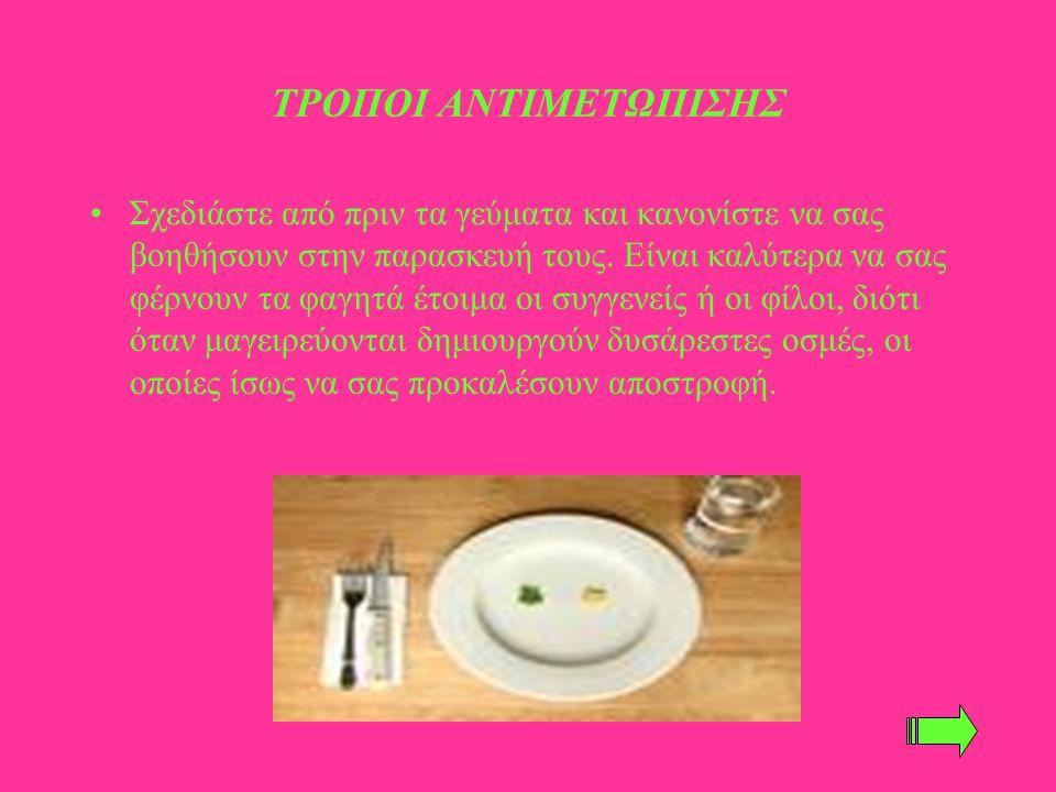 ΤΡΟΠΟΙ ΑΝΤΙΜΕΤΩΠΙΣΗΣ Σχεδιάστε από πριν τα γεύματα και κανονίστε να σας βοηθήσουν στην παρασκευή τους.
