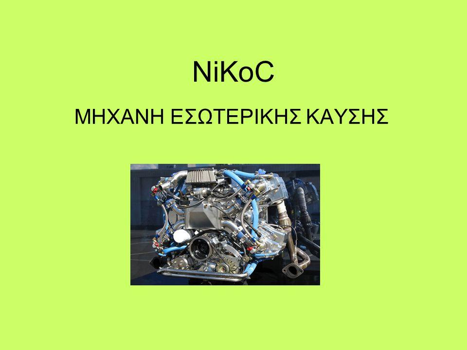 NiKoC ΜΗΧΑΝΗ ΕΣΩΤΕΡΙΚΗΣ ΚΑΥΣΗΣ