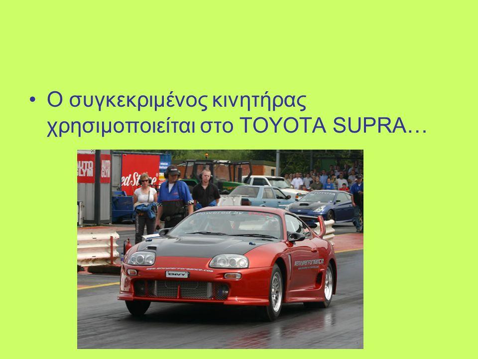 Ο συγκεκριμένος κινητήρας χρησιμοποιείται στο TOYOTA SUPRA…
