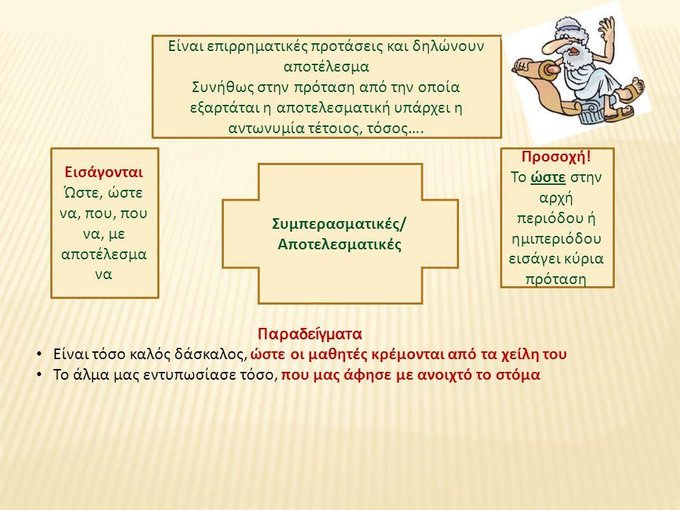 Νεοελληνική Γλώσσα Γ΄ Γυμνασίου – Ενότητα 7 Δευτερεύουσες προτάσεις Συμπερασματικές Εναντιωματικές Παραχωρητικές ΑΠΟΣΤΟΛΑΚΗ ΑΛΙΚΗ
