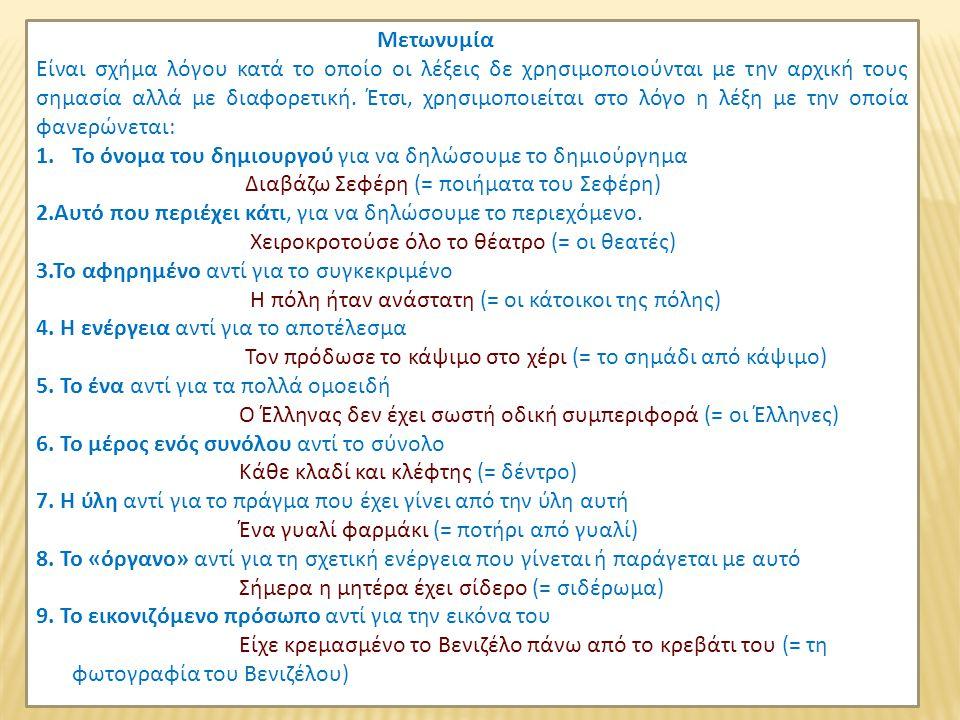 Μετωνυμία Είναι σχήμα λόγου κατά το οποίο οι λέξεις δε χρησιμοποιούνται με την αρχική τους σημασία αλλά με διαφορετική.