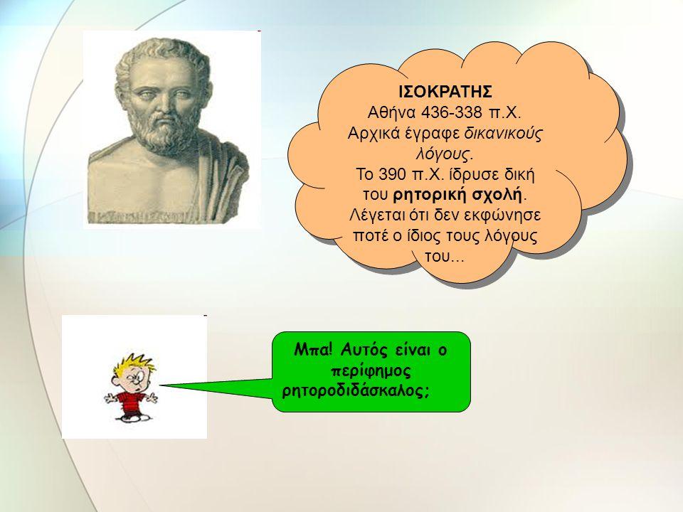Μπα.Αυτός είναι ο περίφημος ρητοροδιδάσκαλος; ΙΣΟΚΡΑΤΗΣ Αθήνα 436-338 π.Χ.