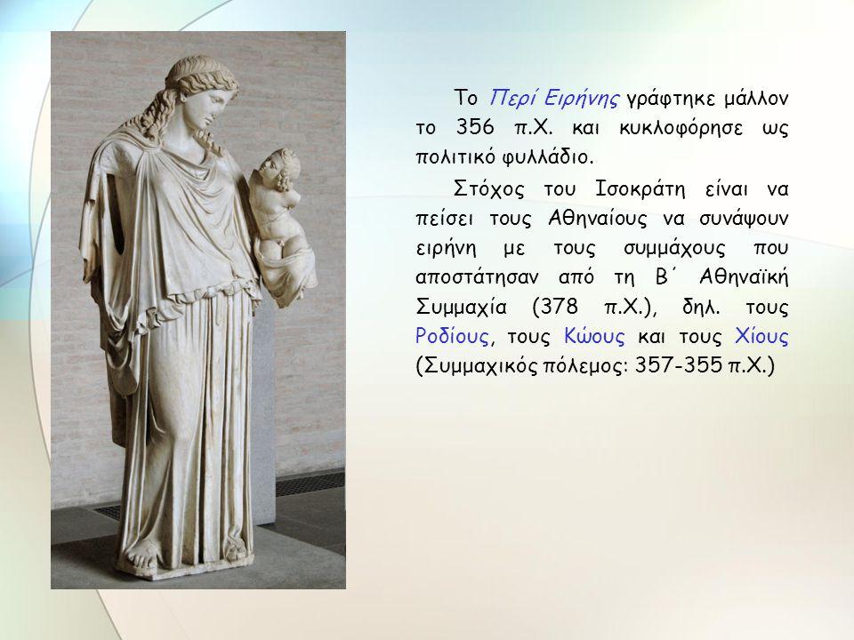 Το Περί Ειρήνης γράφτηκε μάλλον το 356 π.Χ.και κυκλοφόρησε ως πολιτικό φυλλάδιο.