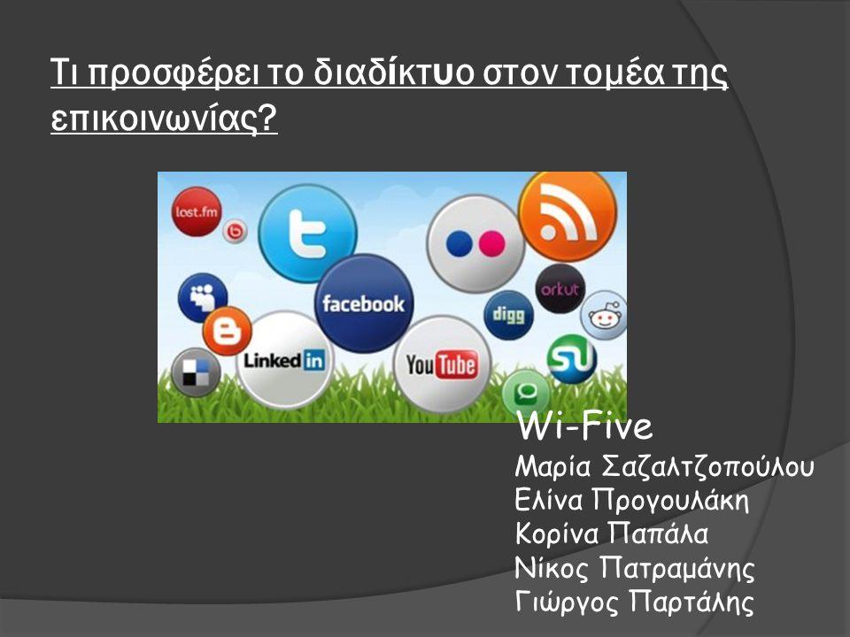 Τι προσφέρει το διαδ ί κτ υ ο στον τομέα της επικοινωνίας? Wi-Five Μαρία Σαζαλτζοπούλου Ελίνα Προγουλάκη Κορίνα Παπάλα Νίκος Πατραμάνης Γιώργος Παρτάλ