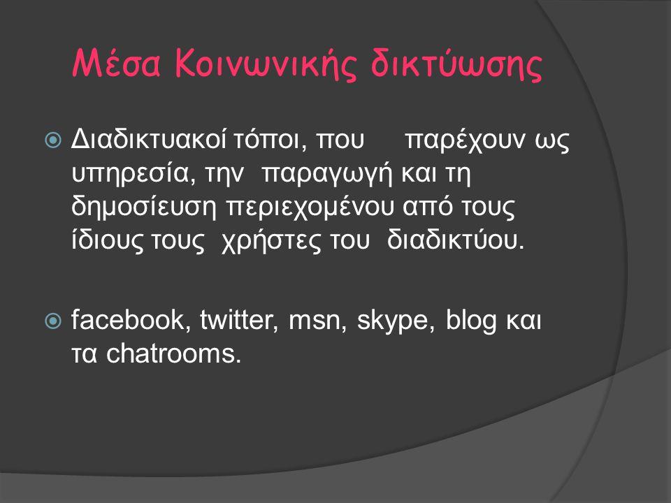 Μέσα Κοινωνικής δικτύωσης  Διαδικτυακοί τόποι, που παρέχουν ως υπηρεσία, την παραγωγή και τη δημοσίευση περιεχομένου από τους ίδιους τους χρήστες του