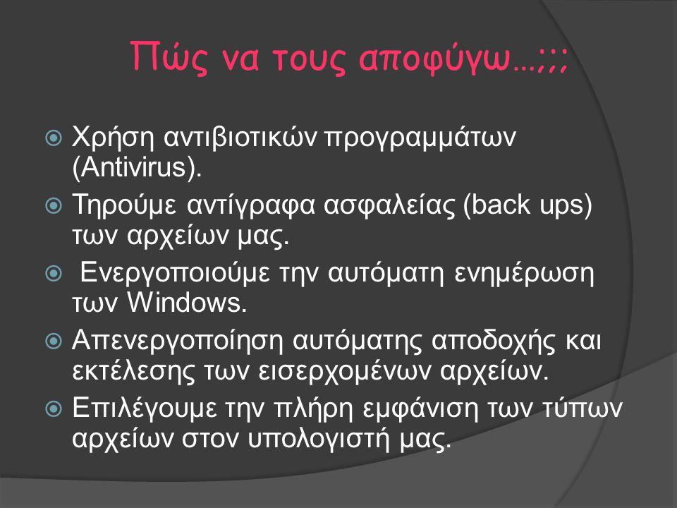  Χρήση αντιβιοτικών προγραμμάτων (Antivirus).  Τηρούμε αντίγραφα ασφαλείας (back ups) των αρχείων μας.  Ενεργοποιούμε την αυτόματη ενημέρωση των Wi