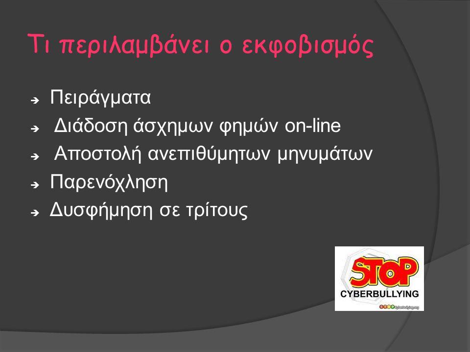 Τι περιλαμβάνει ο εκφοβισμός  Πειράγματα  Διάδοση άσχημων φημών on-line  Αποστολή ανεπιθύμητων μηνυμάτων  Παρενόχληση  Δυσφήμηση σε τρίτους