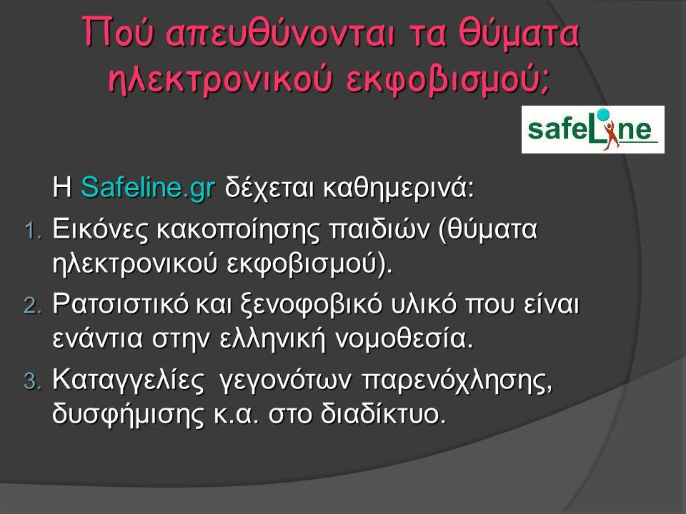 Πού απευθύνονται τα θύματα ηλεκτρονικού εκφοβισμού; Η Safeline.gr δέχεται καθημερινά: 1. Εικόνες κακοποίησης παιδιών (θύματα ηλεκτρονικού εκφοβισμού).