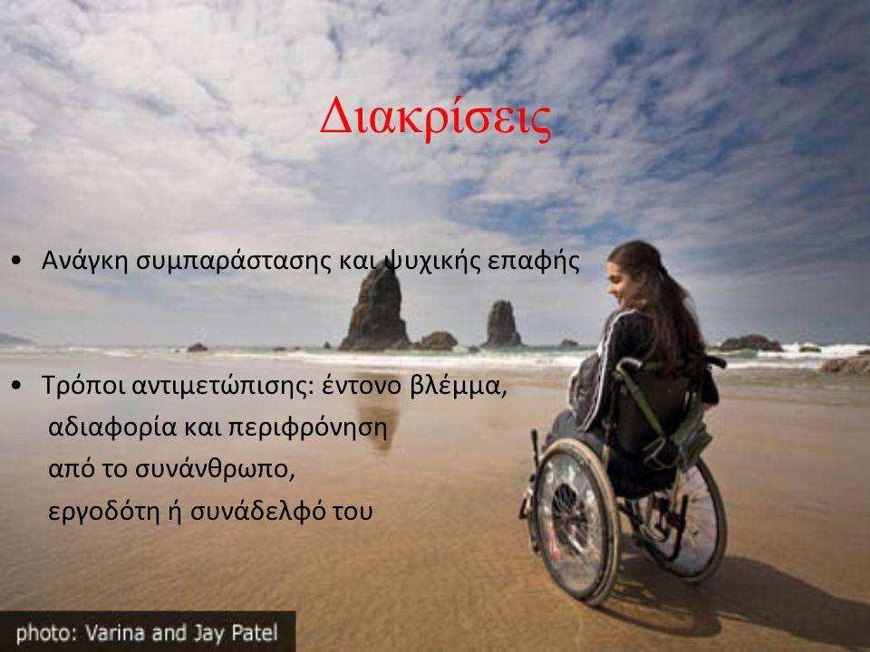 Αιτίες Αναπηρίας Απροσεξία παιδιών στα σχολεία Παρακινδυνευμένη συμπεριφορά κυρίως των αγοριών Τροχαία ατυχήματα