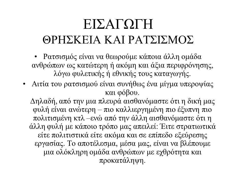Προφανώς δεν έχουν φτάσει στο σημείο να βεβηλώνουν εκκλησίες, όπως συνέβη προσφάτως στο κέντρο της Αθήνας με την περίπτωση του κορανίου, όπως θυμάστε.